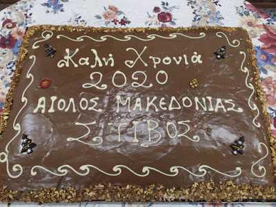 Πτολεμαΐδα: Κοπή Βασιλόπιτας Αίολου Μακεδονίας (φωτογραφίες) 21