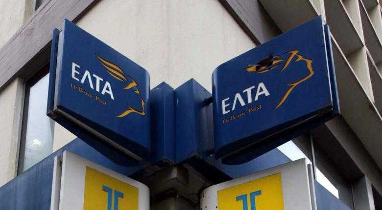 ΕΛΤΑ: Αλλάζουν οι χρεώσεις - Τι θα ισχύσει για τις χώρες εκτός Ευρωπαϊκής Ένωσης 1