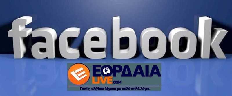 Eordaialive.com | Νέα- Ειδήσεις από - Πτολεμαΐδα, Εορδαία,Κοζάνη,Φλώρινα, Καστοριά, Γρεβενά,Δυτική Μακεδονία 13