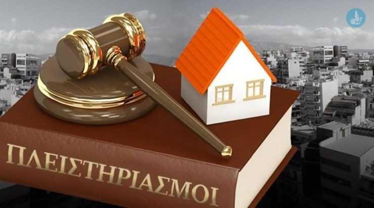 Στο σφυρί σπίτια, χωράφια και ΙΧ, για χρέη σε τράπεζες, Δημόσιο, ΔΕΗ! 1