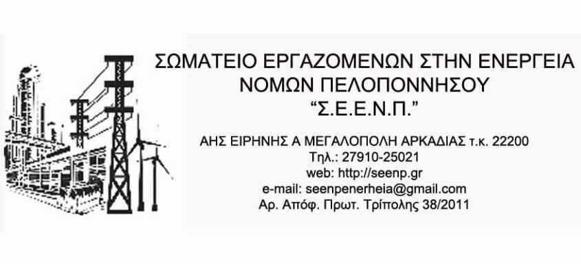 ΣΩΜΑΤΕΙΟ ΕΝΕΡΓΕΙΑΣ ΣΕΕΝΠ: Αγωνιζόμαστε για την υπογραφή της κλαδικής ΣΣΕ της Ομοσπονδίας Μεταλλωρύχων Ελλάδος 1