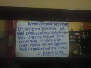 «Εγώ τους λέω να μην καπνίζουν αλλά με γράφουν...» - Καφετζής έγραψε το πιο επικό σημείωμα για το κάπνισμα 8