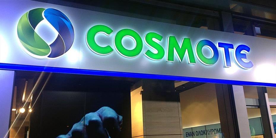 Cosmote: Δωρεάν GB για 30 μέρες