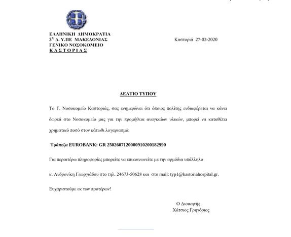 Ολυμπία Τελιγιορίδου - Η κυβέρνηση να αναλάβει τις ευθύνες της. Οι πολίτες ούτως ή άλλως έχουν ήδη αναλάβει τις δικές τους. 2