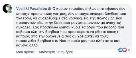 Kαστοριά: Κραυγή από την αδερφή της 41χρονης: Αποκαλύψεις για τις τραγικές οδηγίες και το θάνατό της 5