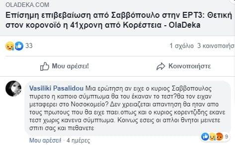 Kαστοριά: Κραυγή από την αδερφή της 41χρονης: Αποκαλύψεις για τις τραγικές οδηγίες και το θάνατό της 6