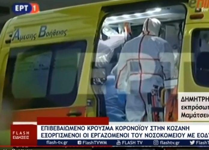 """Οργή από τους εργαζόμενους του Μαμάτσειου για ΕΟΔΥ – """"Επί 12 ώρες δεν ίσχυαν μέτρα απομόνωσης"""" – Τι λέει ο εκπρόσωπος των εργαζομένων του νοσοκομείου Δ. Ντέντης – Περιγράφει πως έγιναν οι χειρισμοί με την περίπτωση του 53χρονου, επιβεβαιώνοντας ότι το μετέφεραν με ταξί από το Κέντρο Υγείας Σιάτιστας στο Μαμάτσειο"""