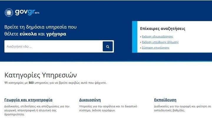 gov.gr: Πώς θα κάνετε ηλεκτρονικά εξουσιοδότηση και υπεύθυνη δήλωση