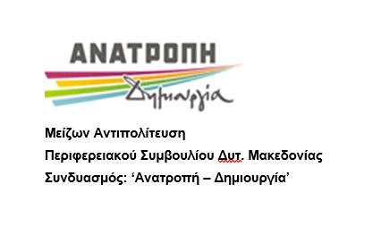 """Πρόταση έκδοσης ψηφίσματος από το Περιφερειακό Συμβούλιο Δυτ. Μακεδονίας, για την στήριξη του κλάδου """"Εστίασης και Διασκέδασης""""»"""