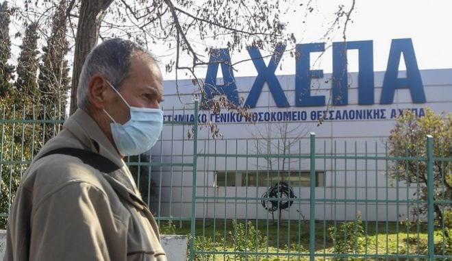 Νέο ύποπτο κρούσμα κορωνοϊού στην Κοζάνη – Άντρας διεκομίσθη στο ΑΧΕΠΑ της Θεσσαλονίκης