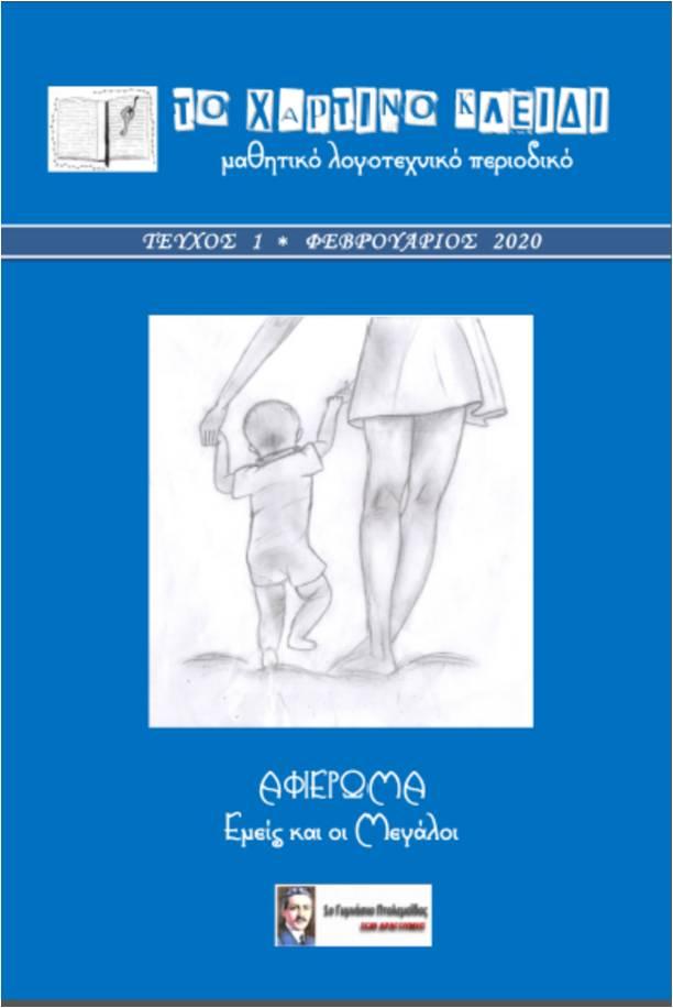 """Μαθητικό -Λογοτεχνικό περιοδικό 1ου Γυμνασίου Πτολεμαιδας """"ΤΟ ΧΑΡΤΙΝΟ ΚΛΕΙΔΙ"""""""