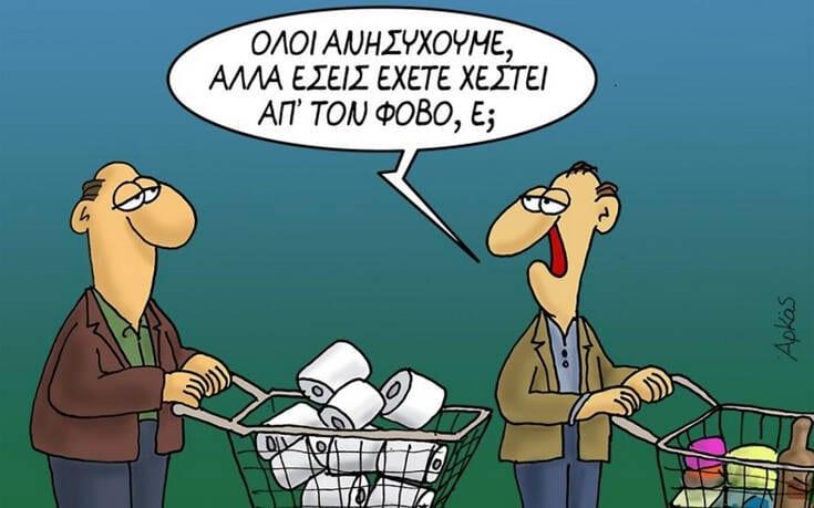 Τα σκίτσα του Αρκά για τον κορονοϊό: Το χαρτί υγείας, η ατομική ευθύνη και ο ιός της βλακείας
