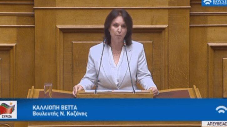 «Κοινοβουλευτική ερώτηση της Καλλιόπης Βέττα για την προάσπιση της υγείας των εργαζομένων και τη διαφύλαξη του δημόσιου συμφέροντος στην Πτολεμαΐδα V»