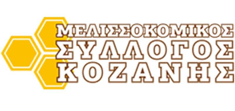 Μελισσοκομικός Σύλλογος ΠΕ Κοζάνης : Αυθαίρετη Παρέμβαση σε Μελισσοκομείο και Κλοπή Κυψελών