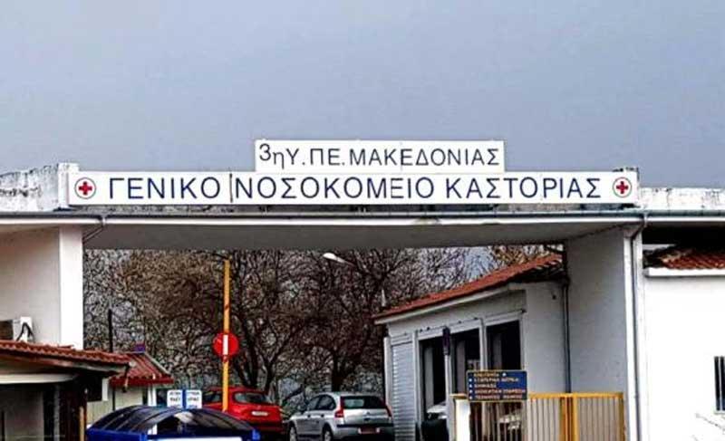 Τρία νέα κρούσματα στο Νοσοκομείο της Καστοριάς – 10 στη Δ. Μακεδονία