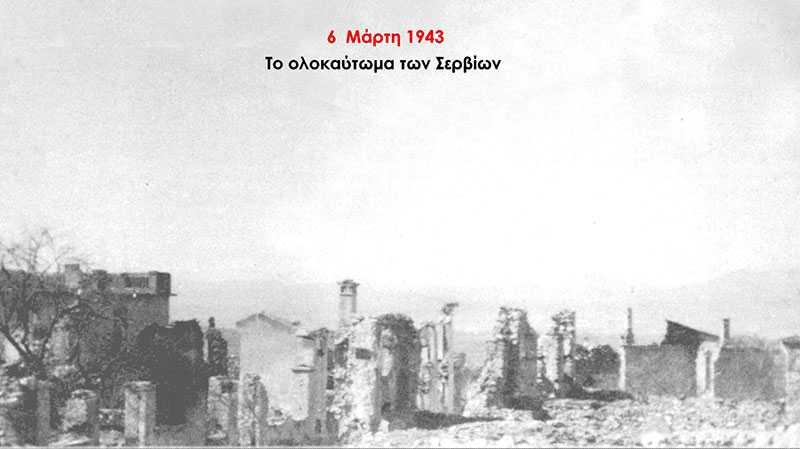 Εκδηλώσεις μνήμης για την 77η επέτειο του Ολοκαυτώματος της πόλης των Σερβίων (6-3-1943)
