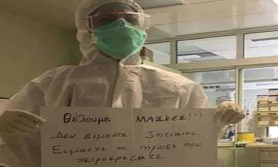 Νοσοκομείο Παπανικολάου: Μήνυμα από τους νοσηλευτές: Δεν είμαστε ζητιάνοι