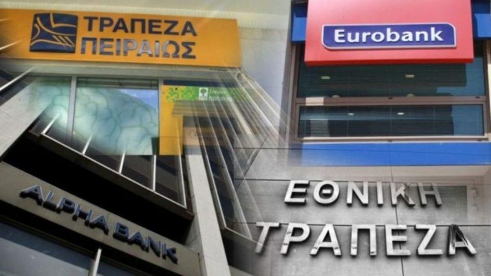 Μας υποχρέωσαν οι τράπεζες με την δήθεν βοήθειά τους! «Παγώνουν» τα δάνεια, αλλά οι τόκοι θα τρέχουν!