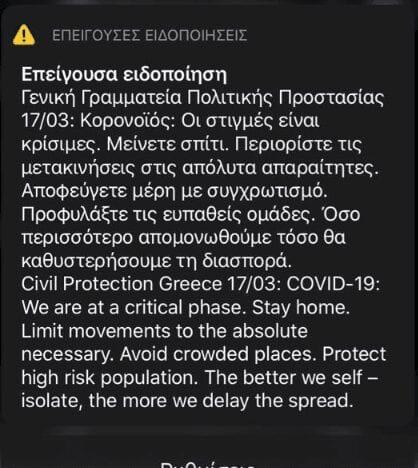 Επείγουσα ειδοποίηση της Γενικής Γραμματείας Πολιτικής Προστασίας για τον κορωνοϊό