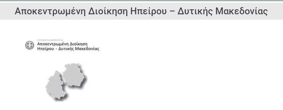 Μέτρα προφύλαξης και μείωσης της εξάπλωσης του κορωνοϊού από την Αποκεντρωμένη Διοίκηση Ηπείρου-Δυτικής Μακεδονίας