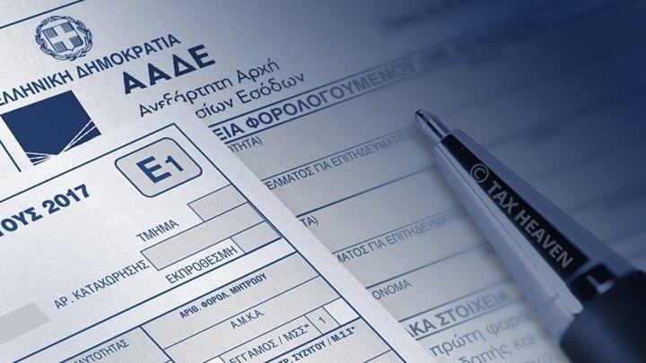Φορολογικές δηλώσεις: Πότε ανοίγει το Taxisnet για την υποβολή τους - Πώς θα φορολογηθούν τα εισοδήματα