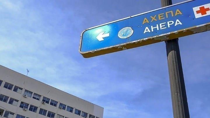 Κορονοϊός: Κατέληξε 59χρονη στο ΑΧΕΠΑ - Στους 128 οι νεκροί