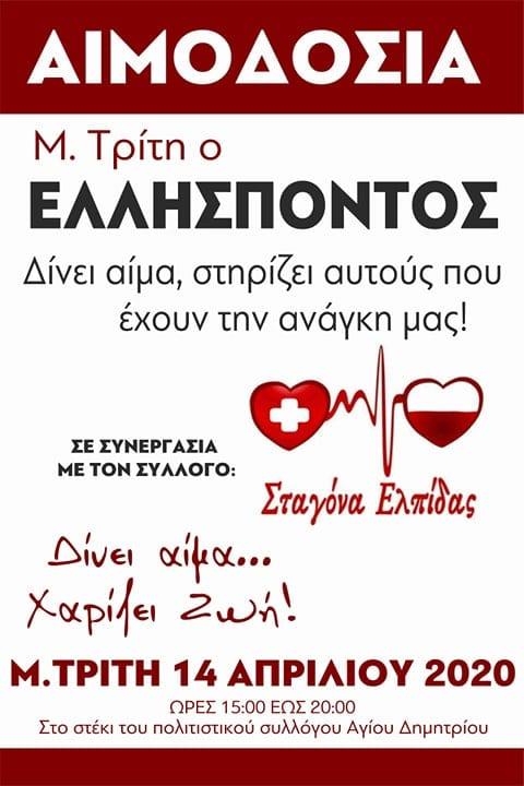 ΣΕΑ ΚΟΖΑΝΗΣ ''ΣΤΑΓΟΝΑ ΕΛΠΙΔΑΣ'' - Εθελοντική Αιμοδοσία την Μ. Τρίτη 14 Απριλίου