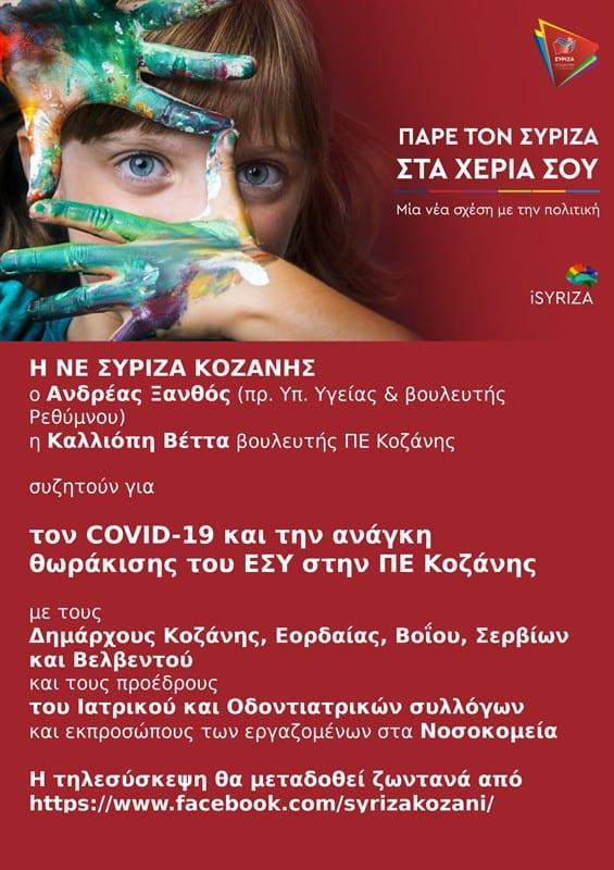 Τηλεσύσκεψη Ν.Ε ΣΥΡΙΖΑ Κοζάνης για τον COVID-19, και την ανάγκη θωράκισης του ΕΣΥ