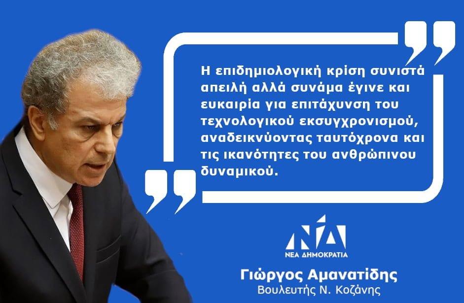 Γιώργος Αμανατίδης : Ουδέν κακόν αμιγές καλού