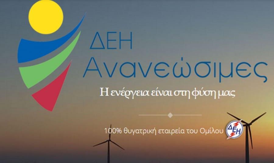 «Στον αέρα» ο διαγωνισμός της ΔΕΗ Ανανεώσιμες για το φωτοβολταϊκό 200 MW στην Κοζάνη