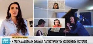 Η Φωτεινή Δάρρα στο «Μαζί σου» για τη διαδικτυακή συναυλία που θα δώσει απόψε για το νοσοκομείο της Καστοριάς!