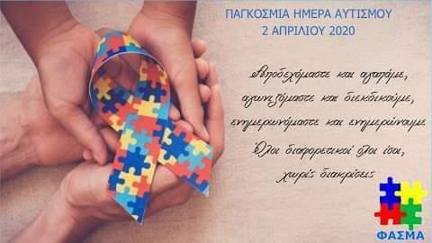 2 Απριλίου - Παγκόσμια Ημέρα για τα άτομα με Αυτισμό 8