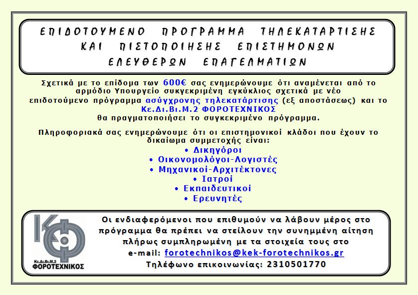 Επιδοτούμενο Πρόγραμμα Κατάρτισης και Πιστοποίησης Επιστημόνων Ελευθέρων Επαγγελματιών