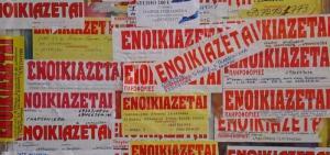Aγγελία: Ενοικιάζεται γκαρσονιέρα στην Πτολεμαΐδα