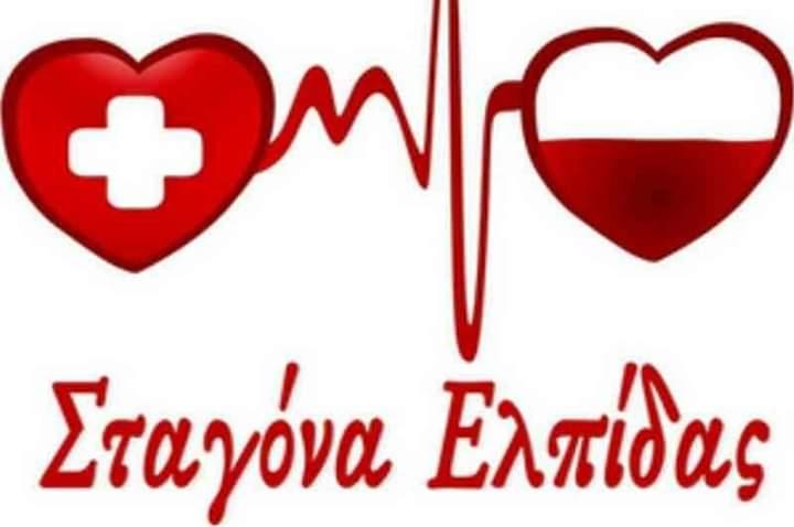 Ευχαριστήριο Συλλόγου Εθελοντών Αιμοδοτών αιμοπεταλιοδοτών Σταγόνα Ελπίδας