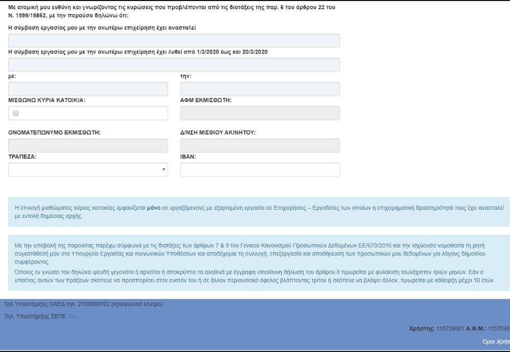 Αποζημίωση 800 ευρώ: Τα SOS και το πρόβλημα με το IBAN - Ημερομηνίες επόμενων πληρωμών 6