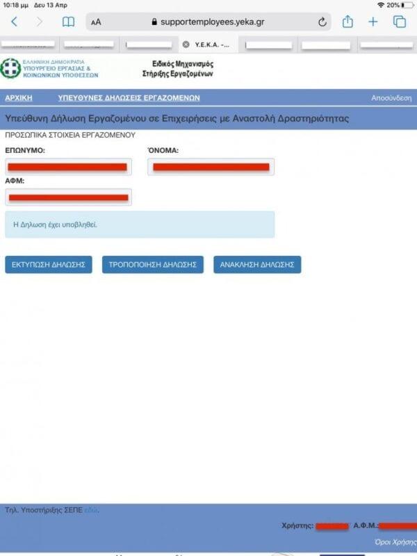 Αποζημίωση 800 ευρώ: Τα SOS και το πρόβλημα με το IBAN - Ημερομηνίες επόμενων πληρωμών 4