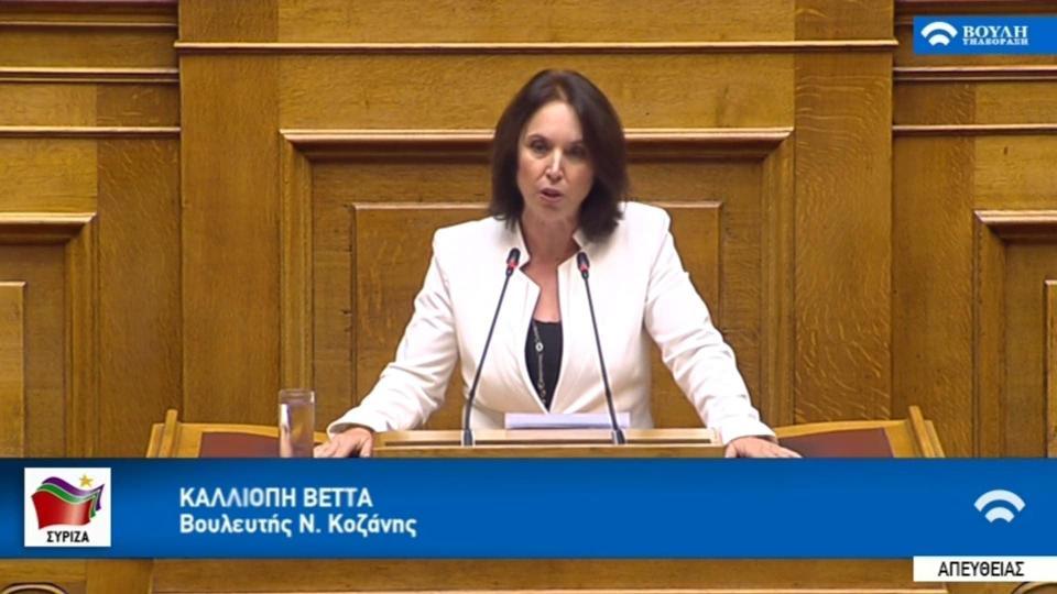«Καλλιόπη Βέττα:Πότε θα λειτουργήσουν πλήρως οι Μονάδες Εντατικής Θεραπείας στο Νομό Κοζάνης; 1