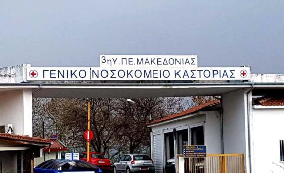 Τρία εξιτήρια σήμερα από το Νοσοκομείο Καστοριάς – Μία εισαγωγή τις τελευταίες 60 ώρες!