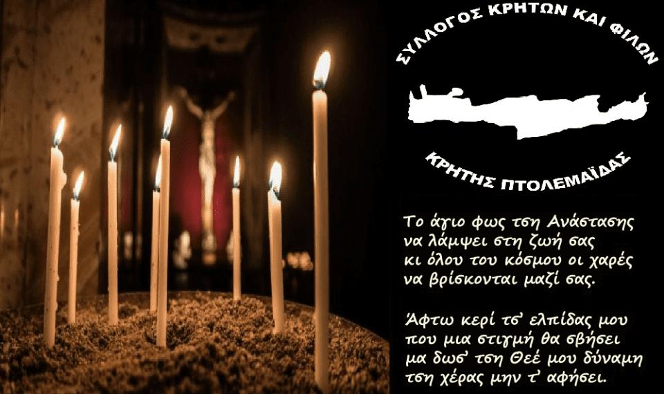 Πασχαλινές Ευχές Συλλόγου Κρητών και φίλων Κρήτης Πτολεμαΐδας
