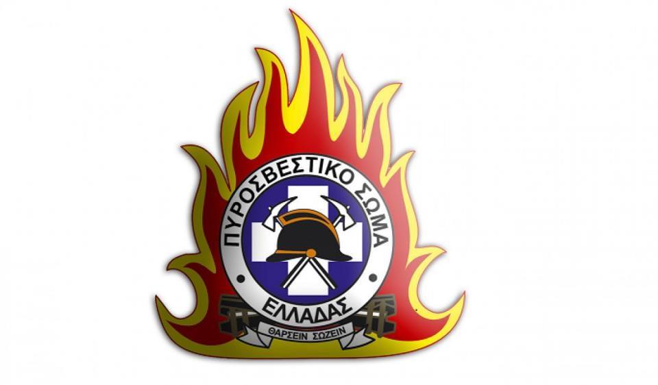 Πυροσβεστική Διοίκηση Δυτική Μακεδονίας : Συγχαρητήριο μήνυμα