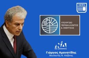 Γιώργος Αμανατίδης: Προτεινόμενη ρύθμιση για ανάπτυξη των Ανανεώσιμων Πηγών Ενέργειας (ΑΠΕ) στη Δυτική Μακεδονία, στο πλαίσιο της μεταλιγνιτικής περιόδου