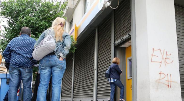 Τράπεζες: Πώς θα λειτουργήσουν καταστήματα και υπηρεσίες μετά την καραντίνα