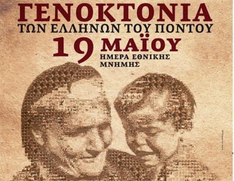 Ο Δήμος Εορδαίας τιμά την ημέρα Μνήμης της Γενοκτονίας των Ελλήνων του Πόντου φωτίζοντας τη Δημοτική Βιβλιοθήκη Πτολεμαΐδας με συμβολικό κόκκινο χρώμα.