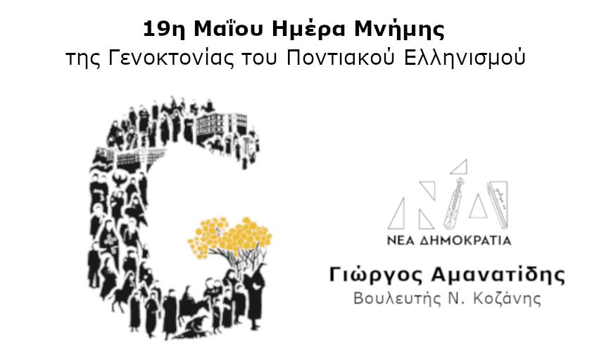 Αμανατίδης Γιώργος: 19η Μαΐου Ημέρα Μνήμης της Γενοκτονίας του Ποντιακού Ελληνισμού