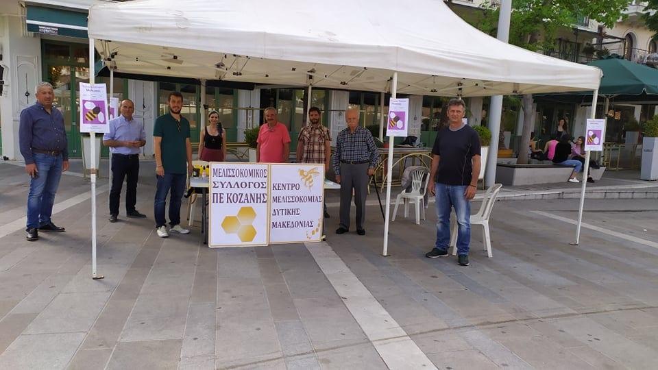 Ενημερωτική εκδήλωση για την παγκόσμια ημέρα μέλισσας, από τον Μελισσοκομικό Σύλλογο ΠΕ Κοζάνης