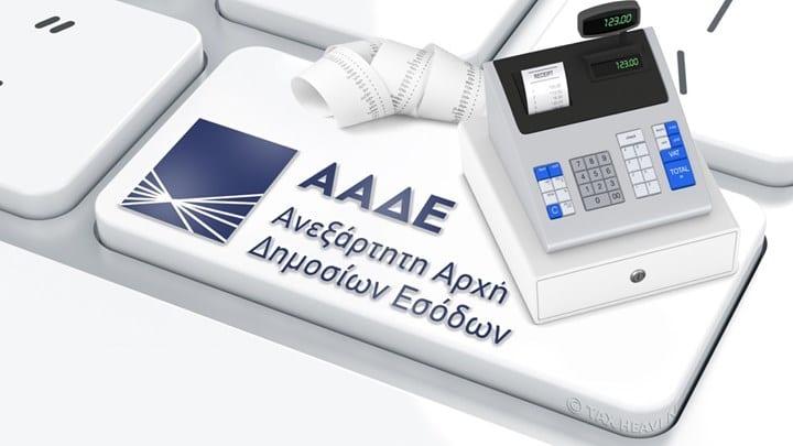 ΑΑΔΕ: Παρατείνεται η προθεσμία για την απόσυρση των παλιών ταμειακών μηχανών