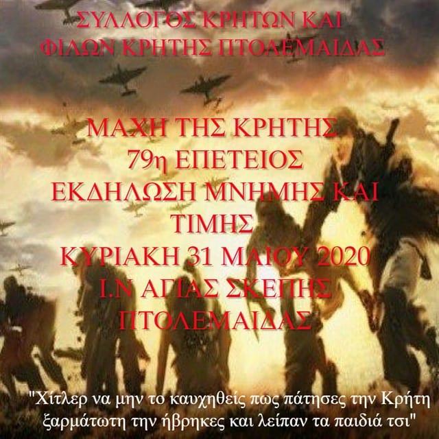 Πτολεμαΐδα: Ο σύλλογος Κρητών τιμά τους νεκρούς που έπεσαν στην μάχη της Κρήτης 2