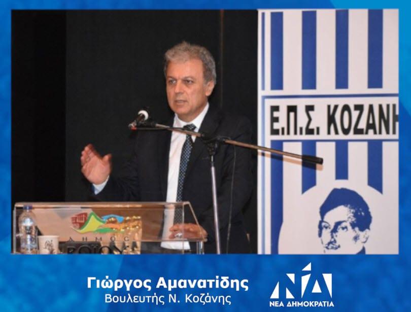 """Γιώργος Αμανατίδης: """"Συγχαρητήρια στους εκπροσώπους του ποδοσφαίρου του Νομού μας"""""""