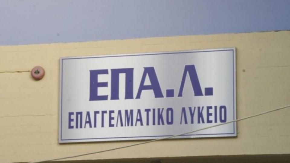 Προθεσμία εγγραφής στην Γ΄τάξη Εσπερινού ΕΠΑΛ (ημερομηνίες)